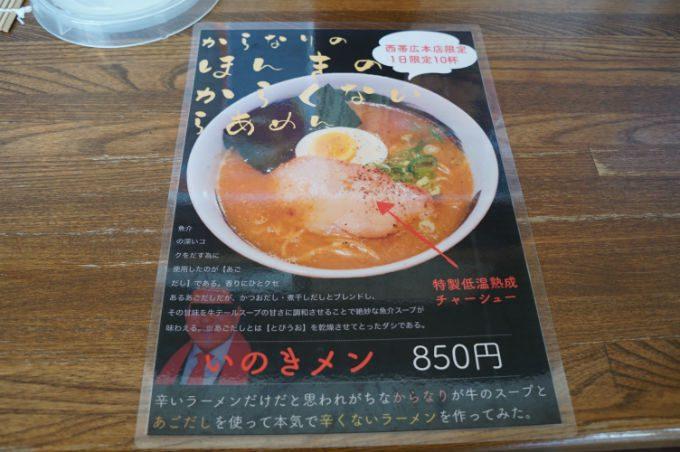 いのきメン メニュー
