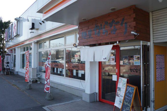 麺屋からなり 西帯広本店