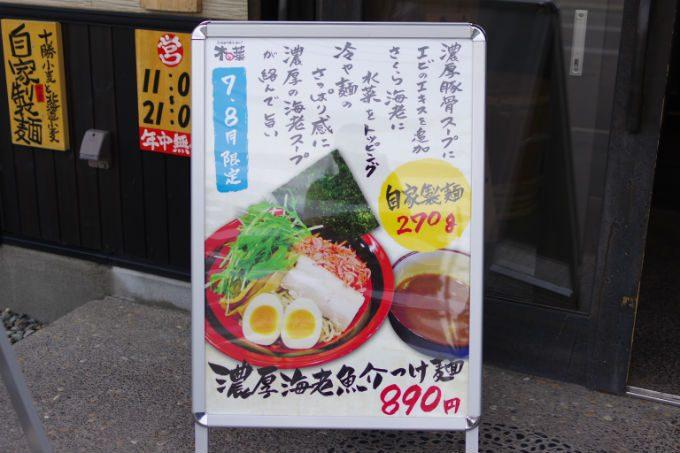 濃厚海老魚介つけ麺 看板