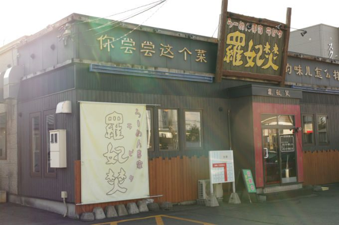 羅妃焚  帯広店