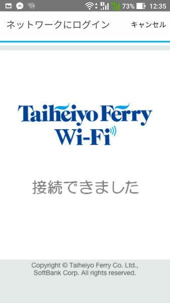 太平洋フェリー Wi-Fi③