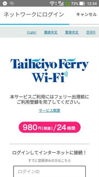 太平洋フェリー Wi-Fi②