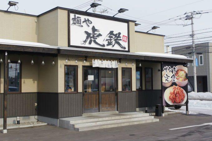 麺や 虎鉄 音更店